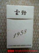 云烟1958香烟价格介绍