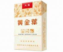 黄金叶天叶香烟价格_黄