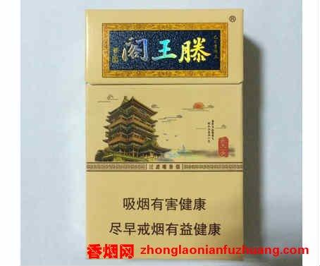 金圣滕王阁香烟 实物图.png