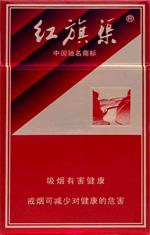 红旗渠(硬金红)香烟图片