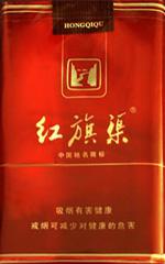 红旗渠(新世纪)香烟图片