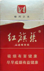 红旗渠(银河之光)香烟图片